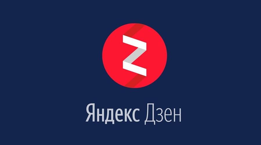 Яндекс.Дзен: особенности платформы для блогов