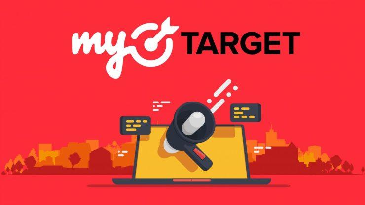 Инструменты myTarget, на которые следует обратить внимание