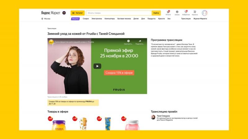 Яндекс.Маркет ввёл трансляции для продавцов и производителей