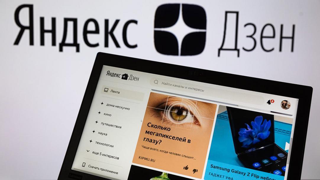 Яндекс.Дзен ввёл новый рекламный формат Scroll2Site