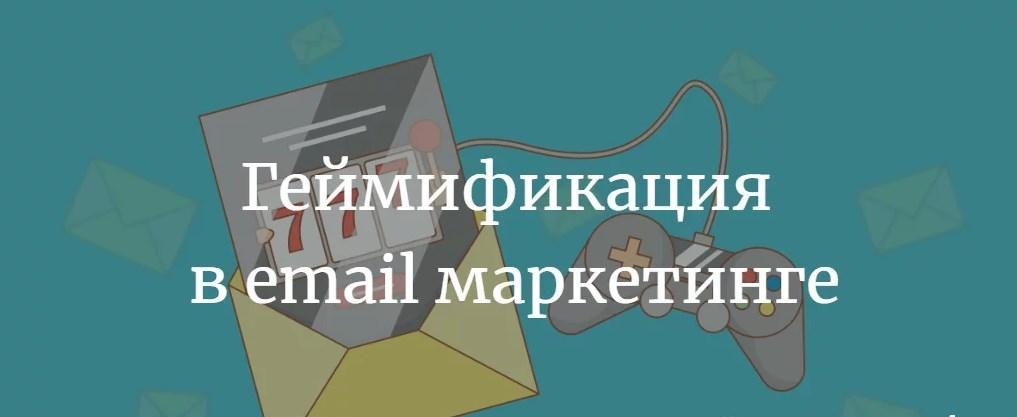 Геймификация в email-маркетинге: что она может дать?