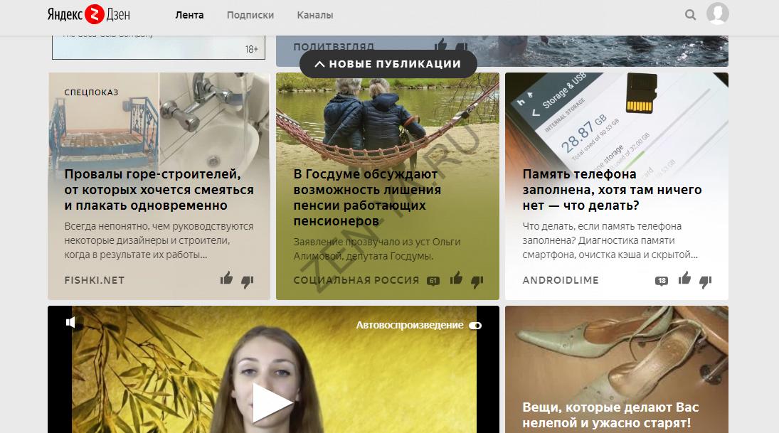 Приложение Яндекса получило отдельную ленту коротких видео из Дзена
