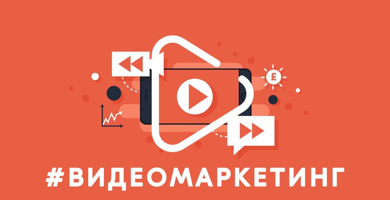 Как сделать рекламное видео максимально эффективным