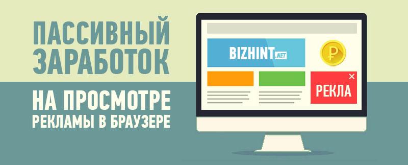 Регулярный заработок на просмотре сайтов, рекламы и видео в Интернете