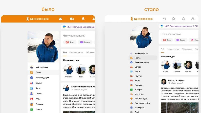 Одноклассники обновили свой интерфейс и логотип