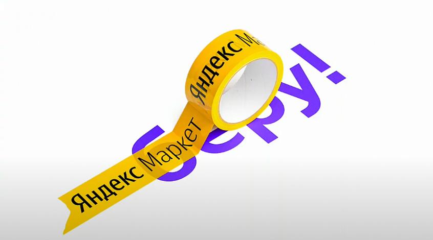 Яндекс.Маркет откроет магазинам возможность создавать свои акции и промокоды