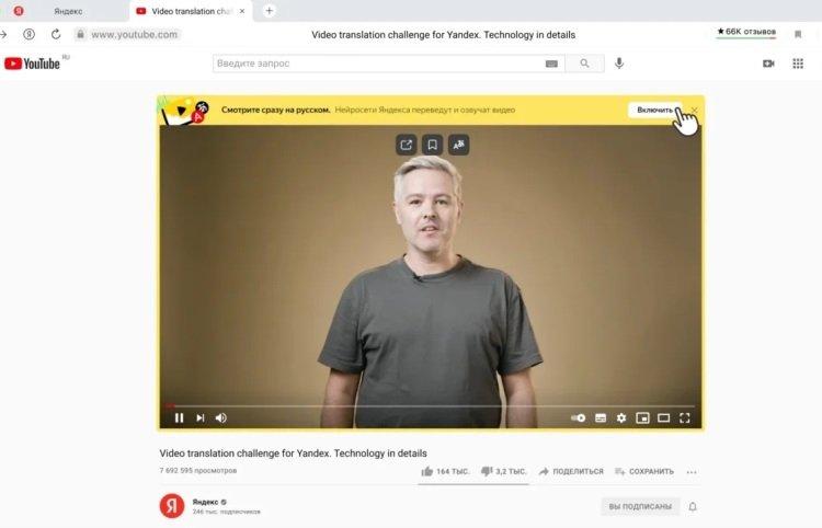 Новейшая разработка Яндекса позволит перевести любое видео в интернете