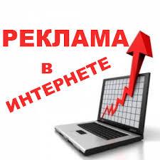 Где, куда и как бесплатно можно самому разместить рекламу в Интернете без регистрации в РФ и Беларуси?