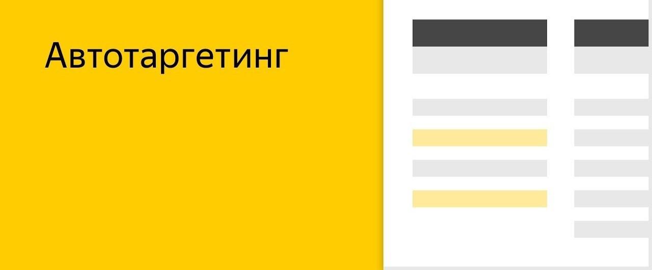 Автотаргетинг в Яндекс Директ: что это?