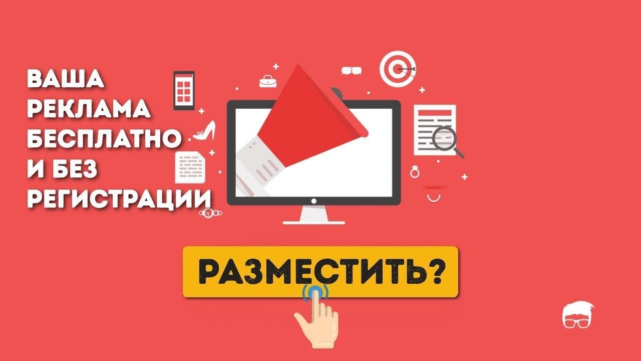 Создать онлайн рекламу онлайн – базовые способы