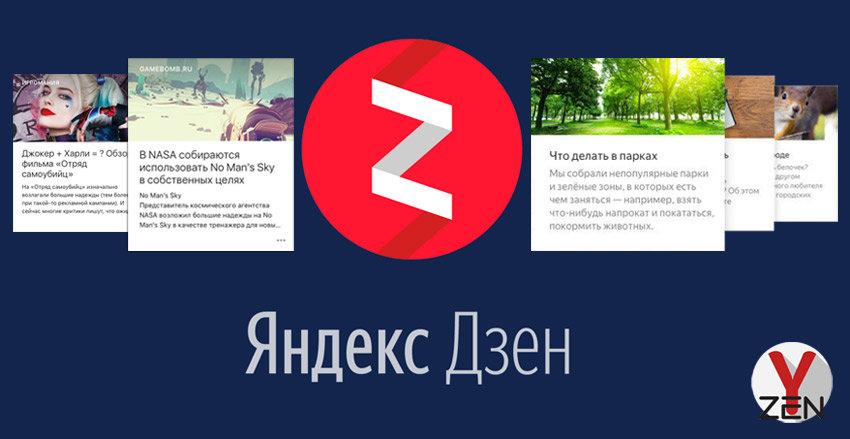 Яндекс.Дзен ввёл ограничения для каналов с большим числом нарушений