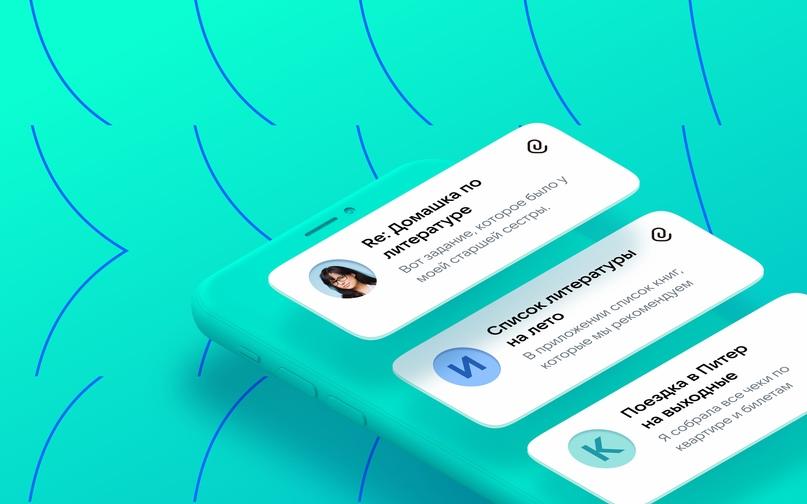 В экосистеме VK появился почтовый клиент с удобной настройкой