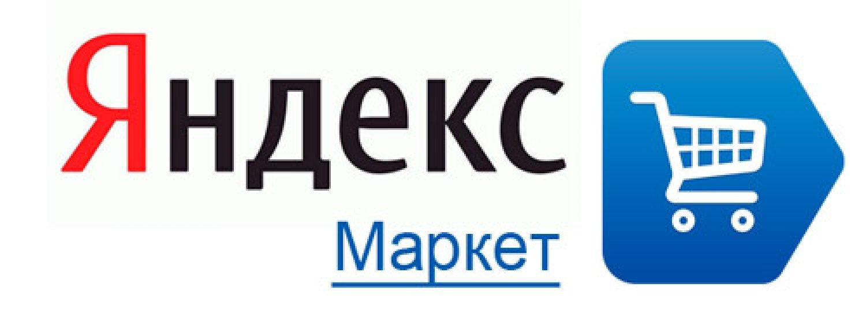 Яндекс.Маркет изменил цены на свои услуги