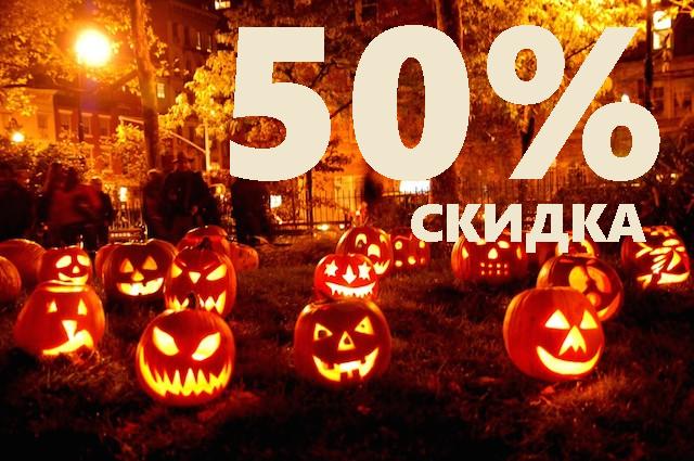 Скидка 50% в день Хеллоуин