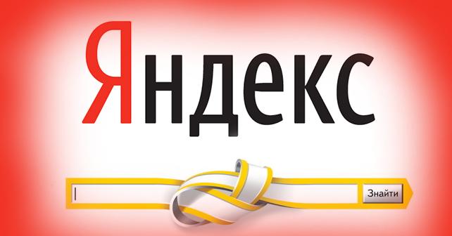 Реклама сайта в Яндексе | Стоимость услуг в месяц за контекстную рекламу