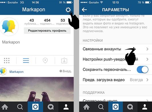 Настройка аккаунта в Instagram
