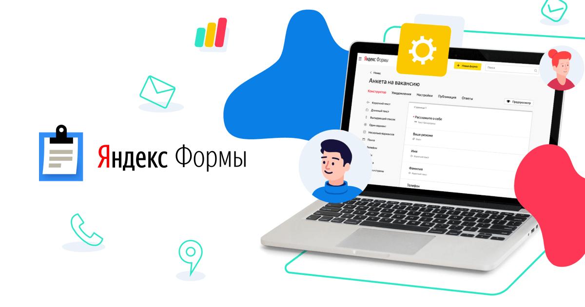 Дзен обновил Яндекс.Формы и добавил несколько новых возможностей
