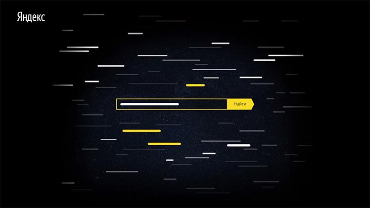 Яндекс внедрил масштабное обновление поискового алгоритма