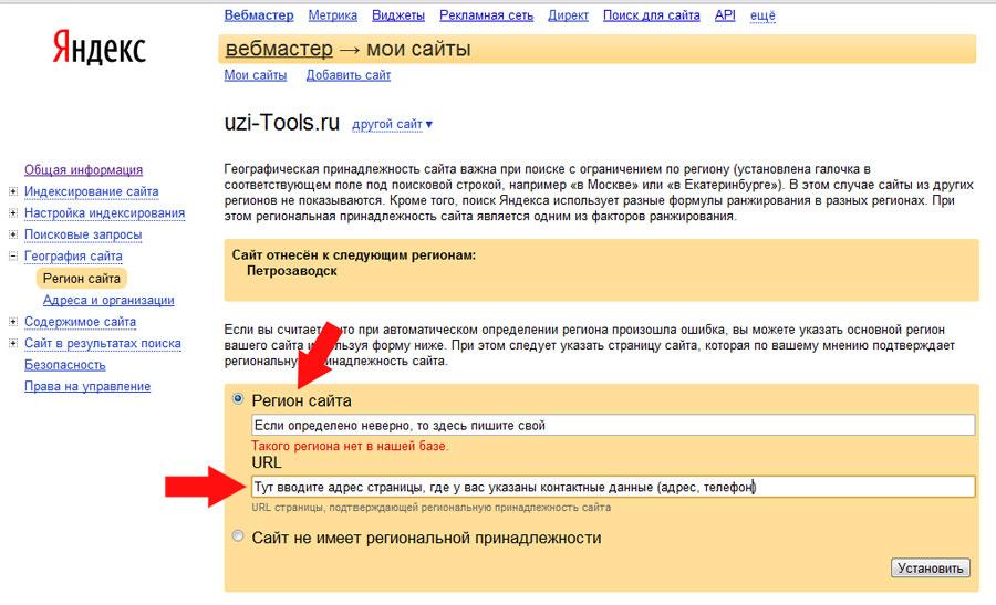 Как установить регион в Яндексе