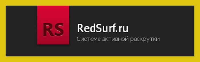 Redsurf - программа для накрутки | Отзывы