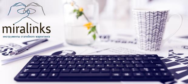 Статьи для Миралинкс — настоящая проблема для вебмастеров