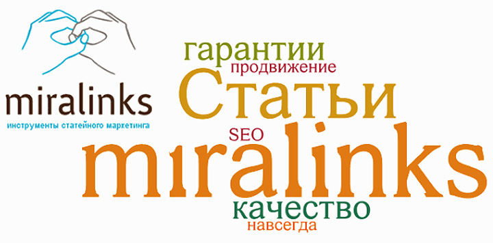 Биржа Miralinks для надежного продвижения сайтов