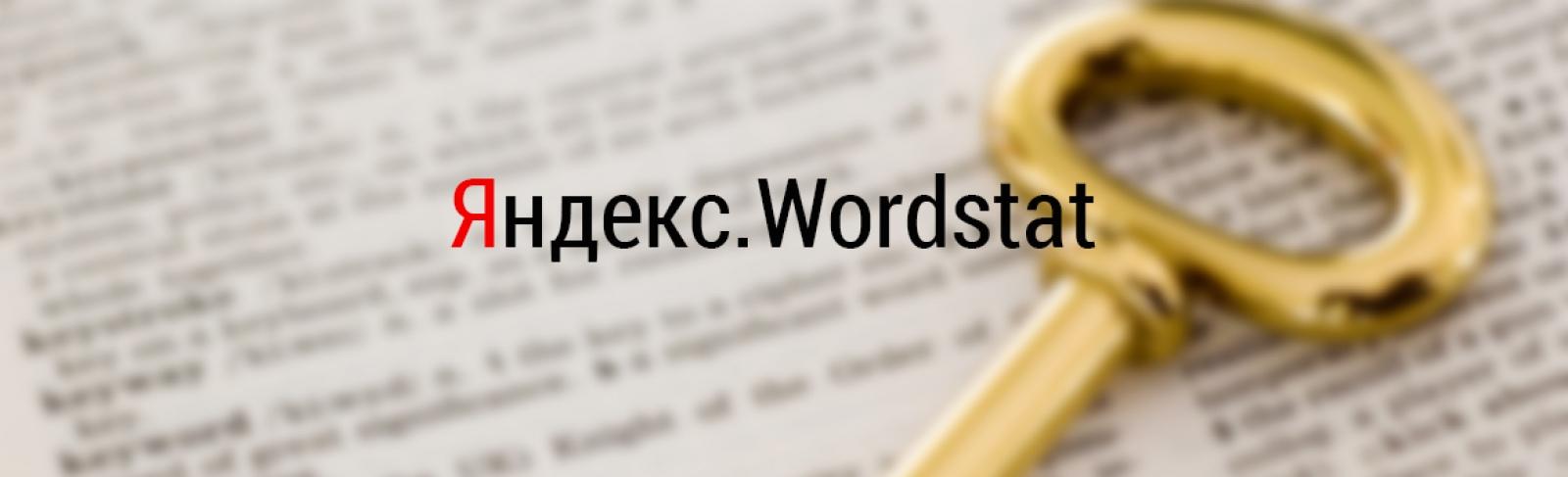 Yandex Wordstat — что это за сервис и как с ним работать